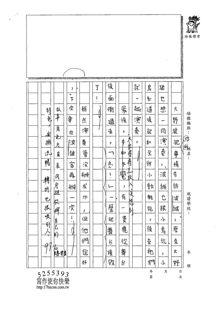 109W4204林○澄 (2).tif