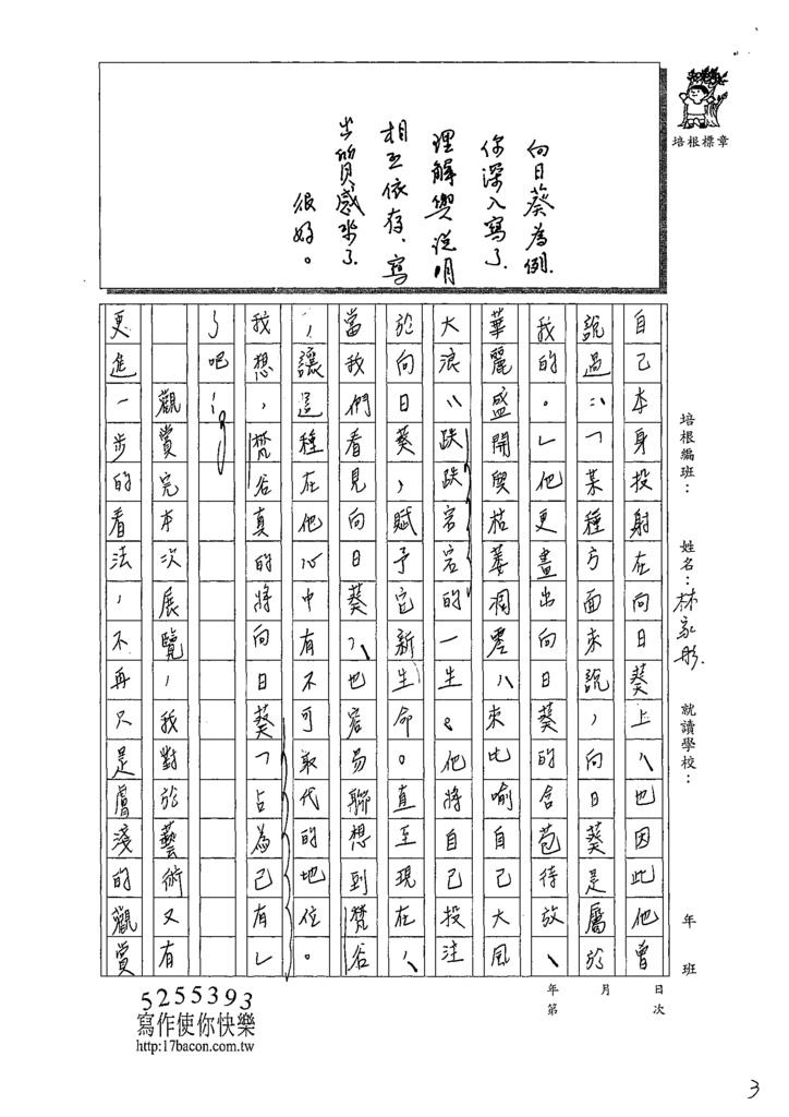 109WH204林○彤 (3).tif