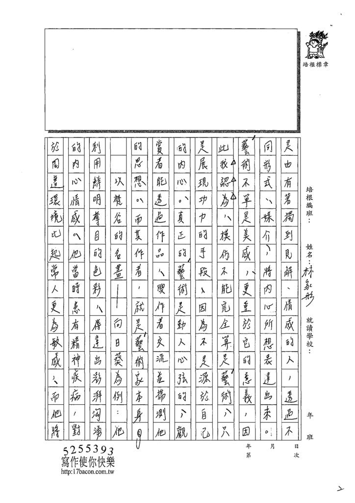 109WH204林○彤 (2).tif