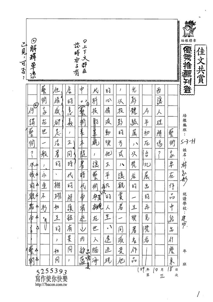 109WH204林○彤 (1).tif