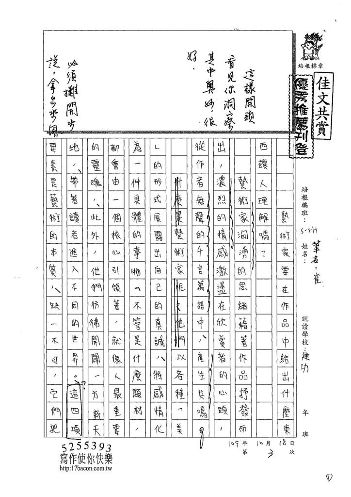 109WH204崔 (1).tif