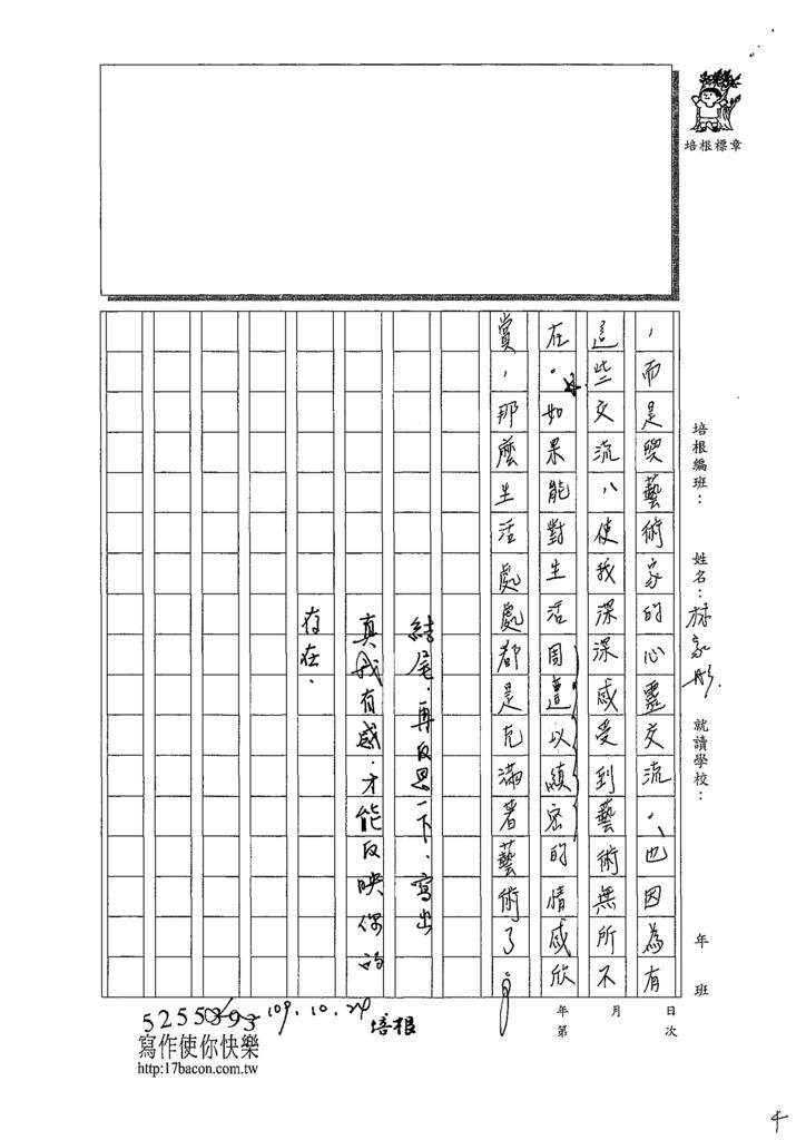 109WH204林○彤 (4).tif