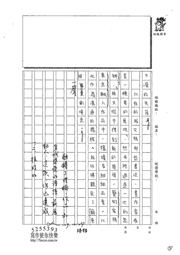 109WH204崔 (3).tif