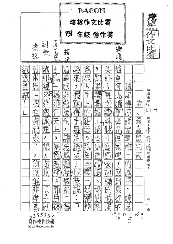 109W4205李○瑜 (1).tif