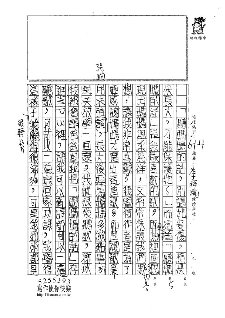 109W4205李○瑜 (2).tif
