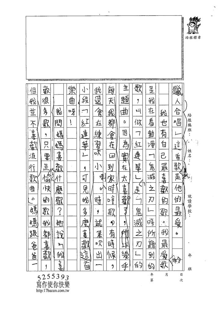 109W4205蔡○禮 (2).tif