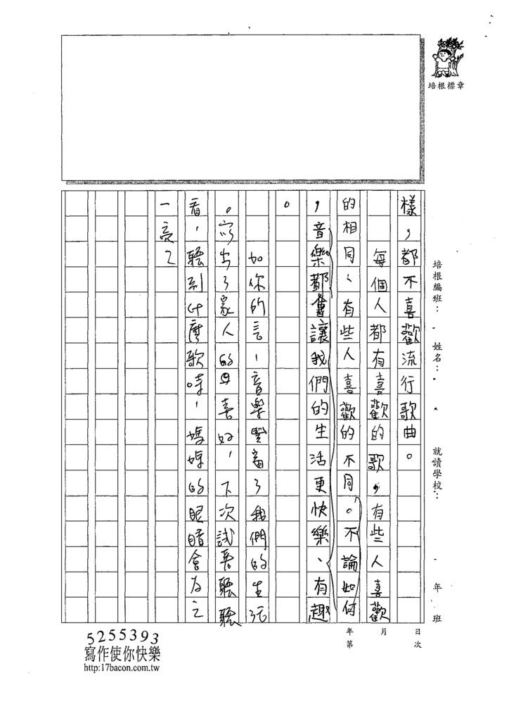 109W4205蔡○禮 (3).tif