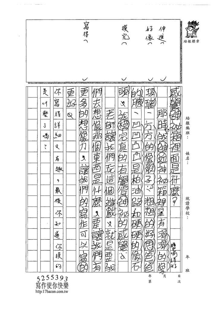 109W4206潘○恩 (2).tif