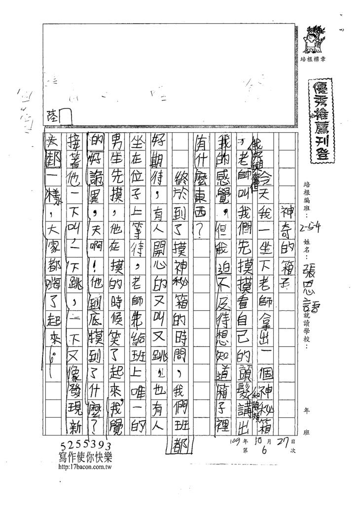 109W4206張○語 (1).tif
