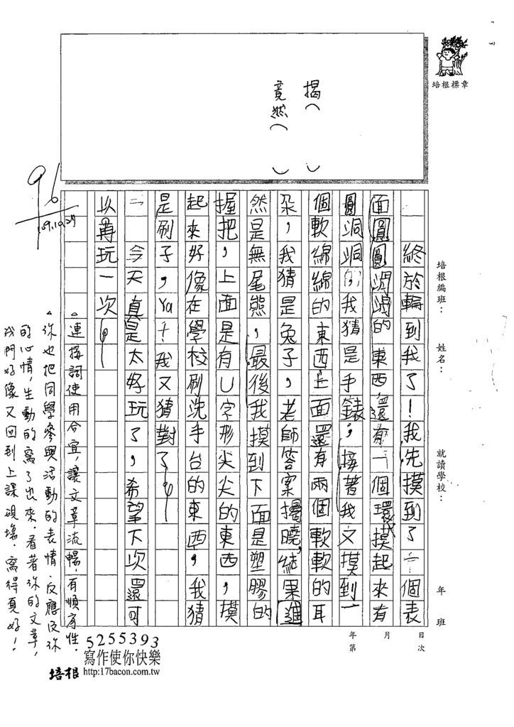109W4206張○語 (2).tif