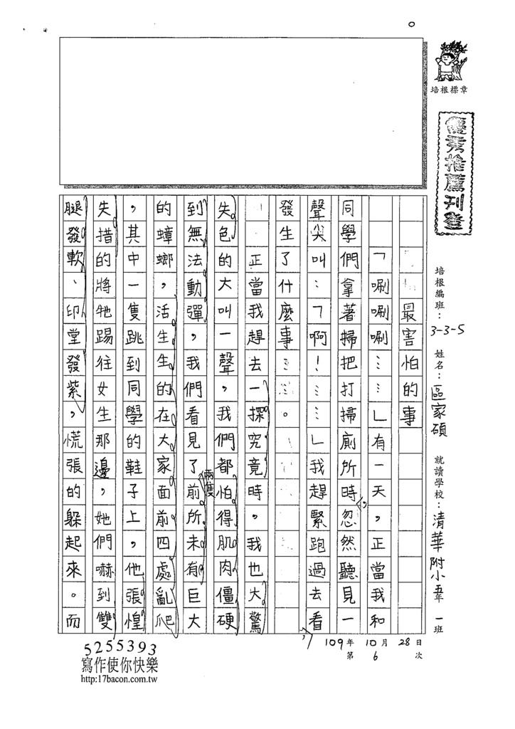 109W5205區○碩 (1).tif
