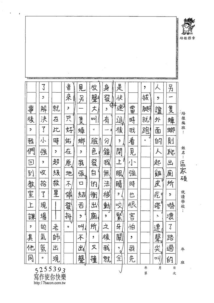 109W5205區○碩 (2).tif