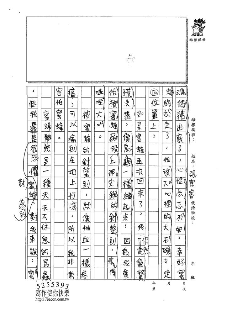 109W5205張○睿 (2).tif