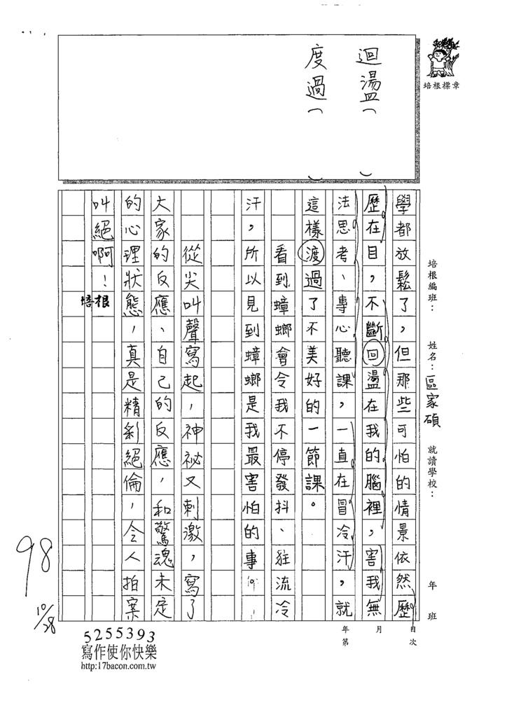 109W5205區○碩 (3).tif