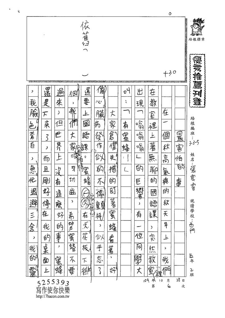 109W5205張○睿 (1).tif