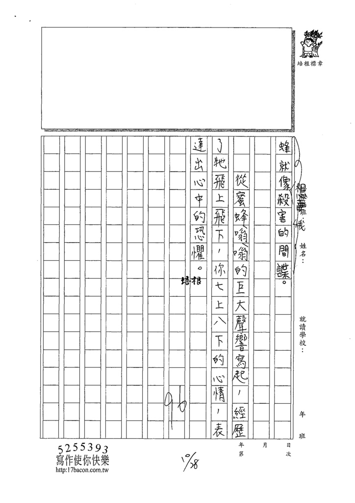 109W5205張○睿 (3).tif