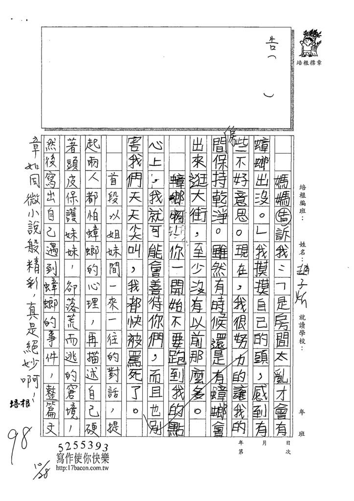 109W5205趙○炘 (3).tif