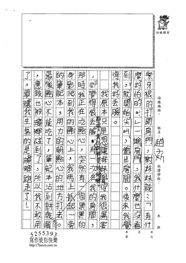 109W5205趙○炘 (2).tif