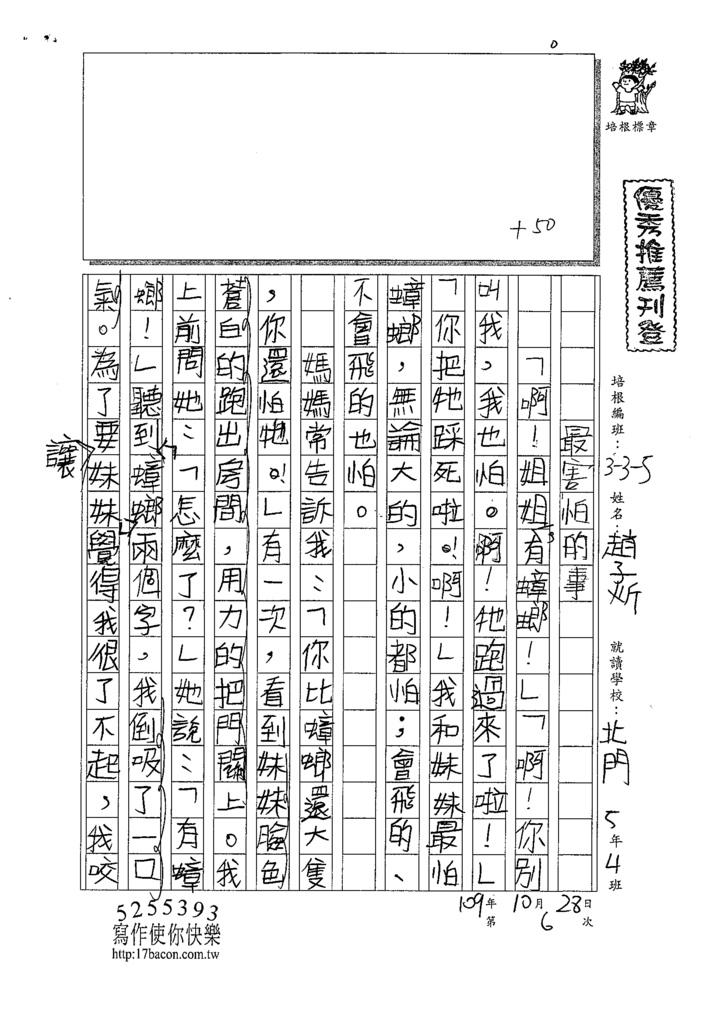109W5205趙○炘 (1).tif