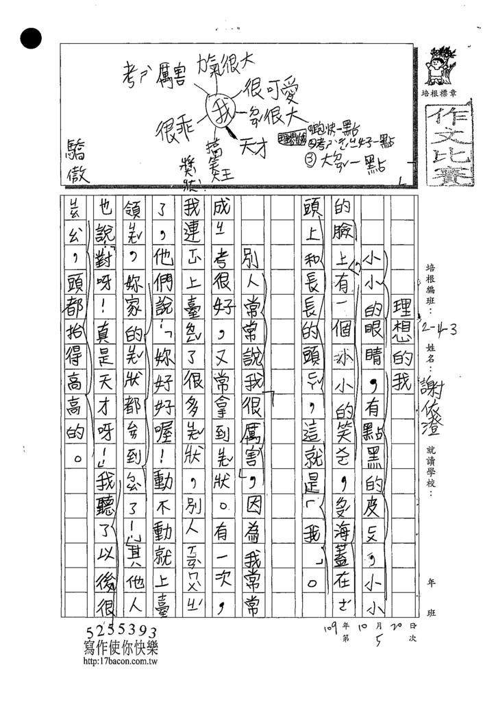 109W3205謝○澄 (1).tif