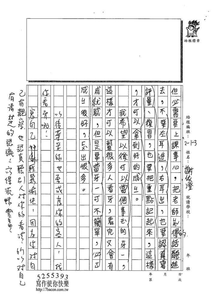 109W3205謝○澄 (3).tif