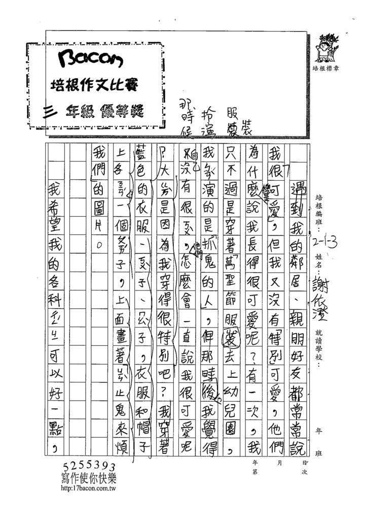109W3205謝○澄 (2).tif