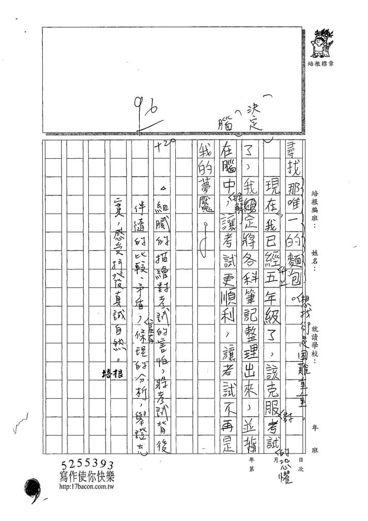 109W5206周○全 (3).tif