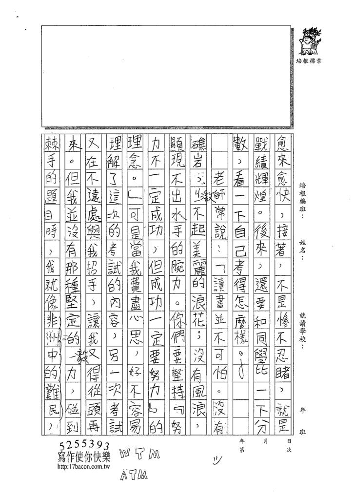109W5206周○全 (2).tif