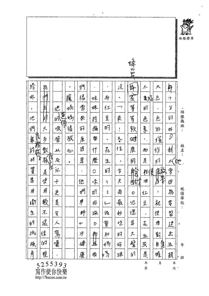109W6205徐○喬 (2).tif