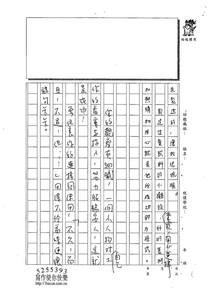 109W6205徐○喬 (3).tif
