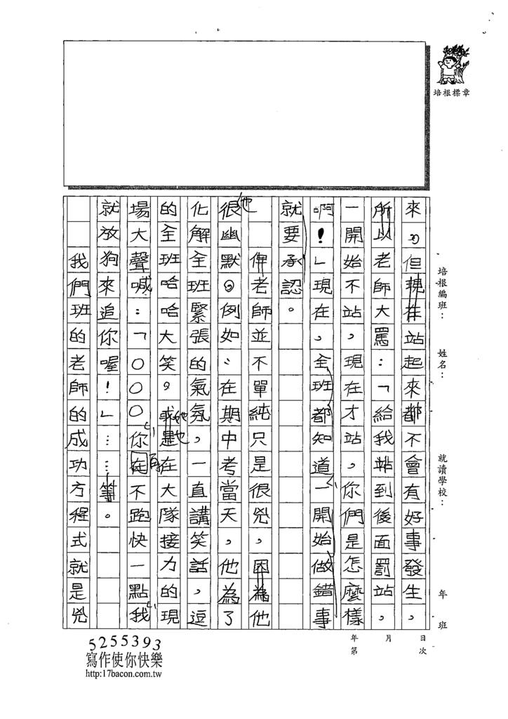 109W6205紀○穎 (2).tif