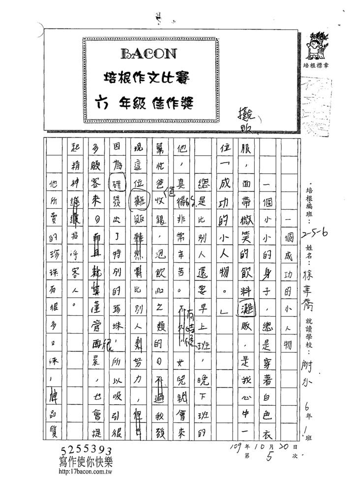 109W6205徐○喬 (1).tif