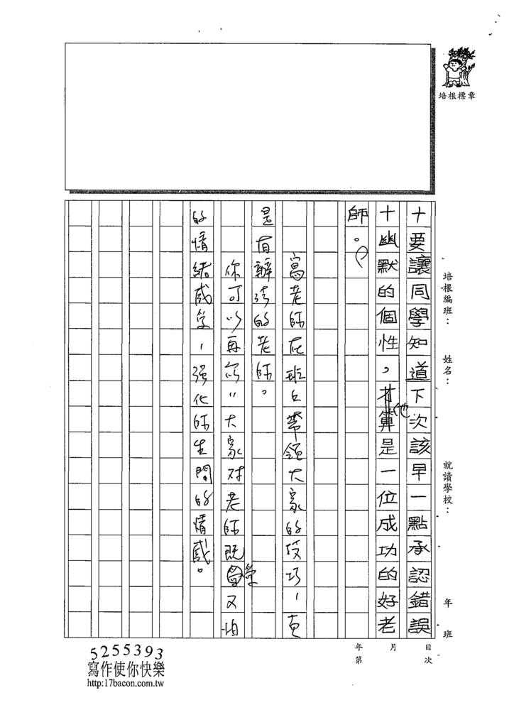 109W6205紀○穎 (3).tif