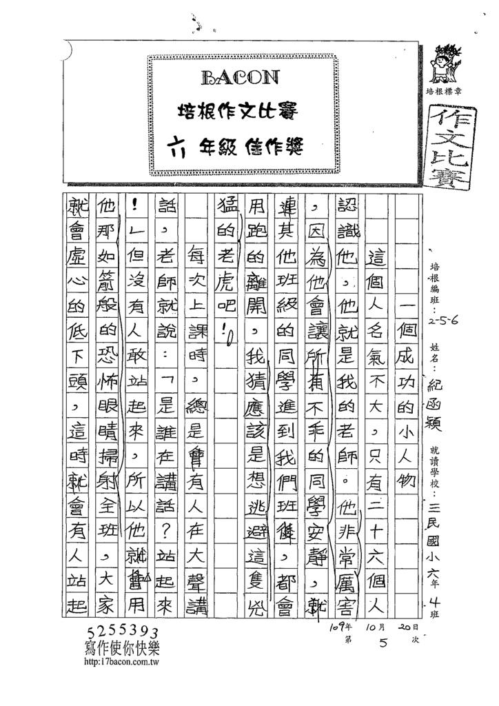 109W6205紀○穎 (1).tif