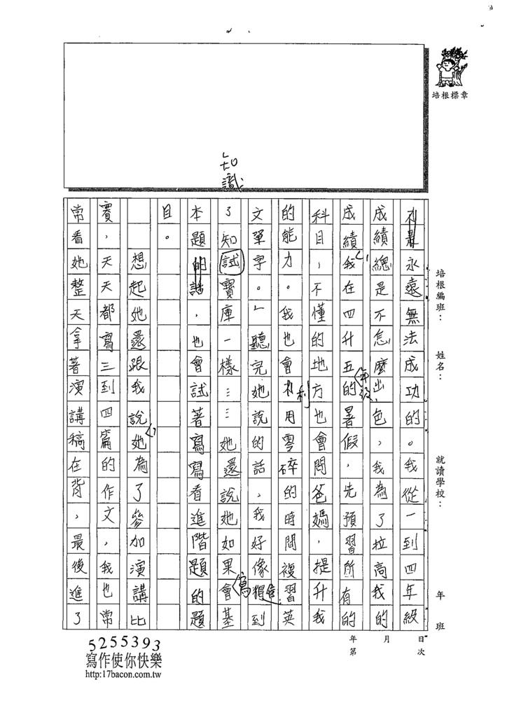 109W6205彭○音 (2).tif
