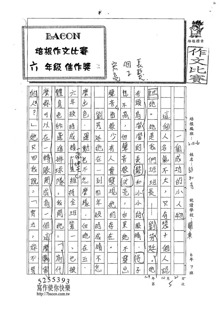 109W6205彭○音 (1).tif