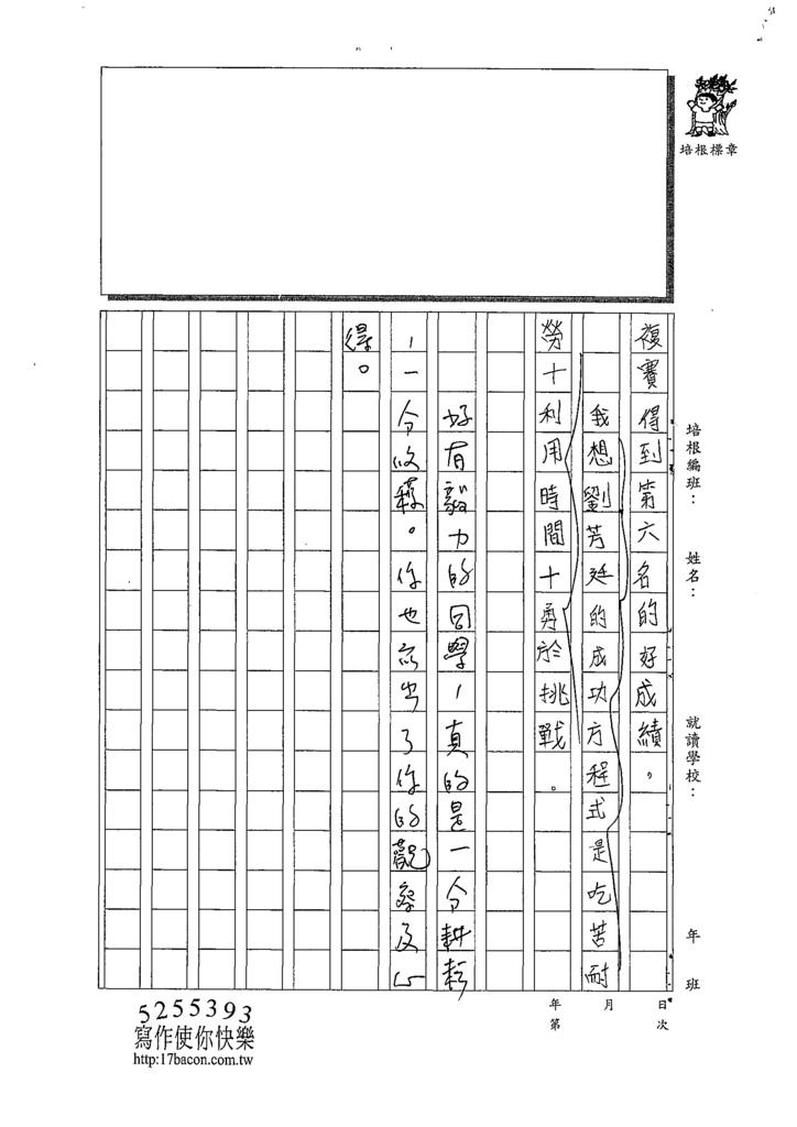 109W6205彭○音 (3).tif
