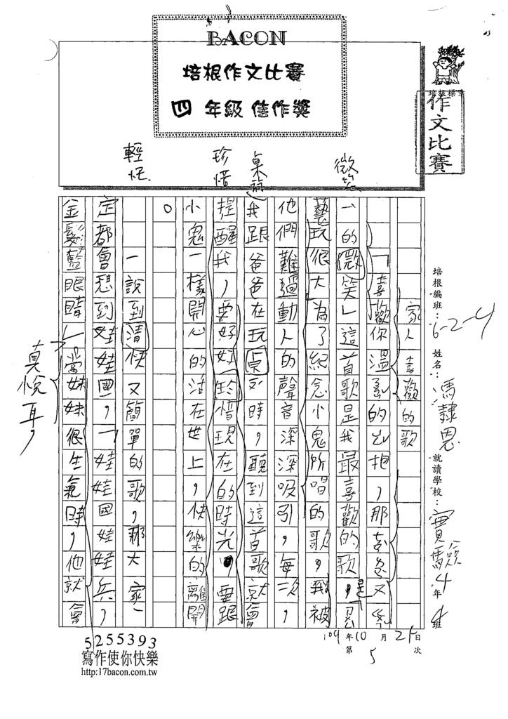 109W4205馮○恩 (1).tif