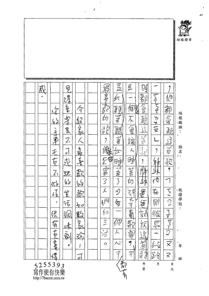 109W4205馮○恩 (3).tif