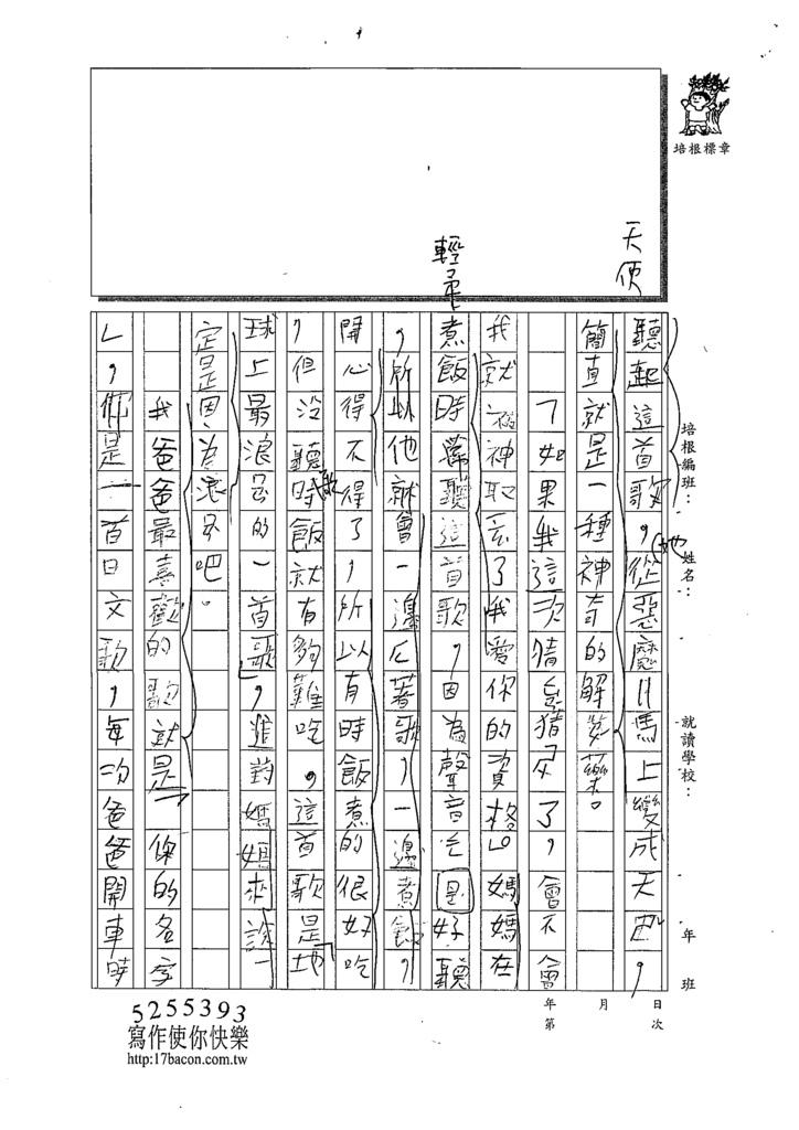 109W4205馮○恩 (2).tif