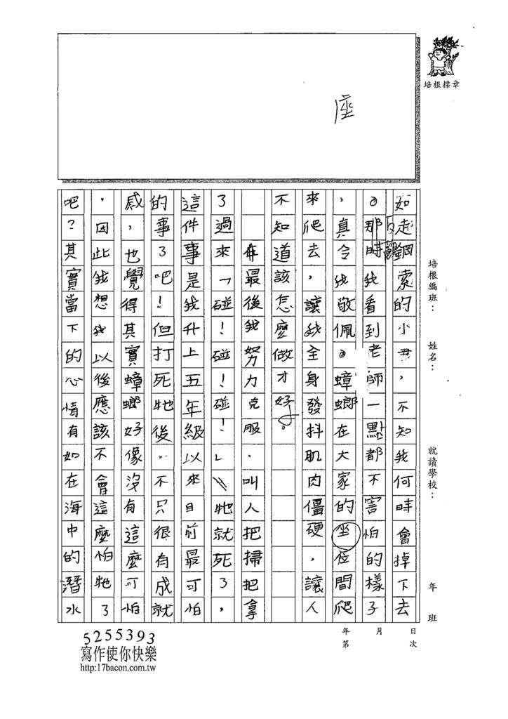 109W5206卓○翰 (2).tif