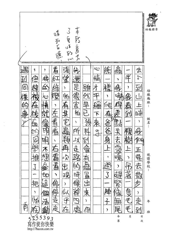 109W5206林○翌 (2).tif