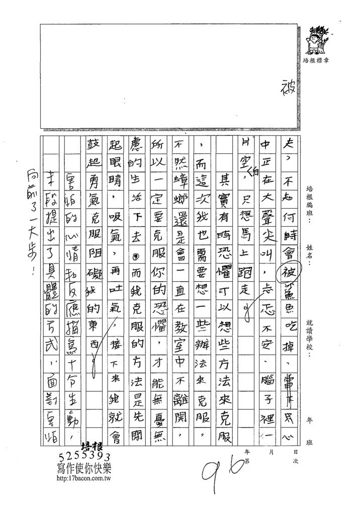 109W5206卓○翰 (3).tif