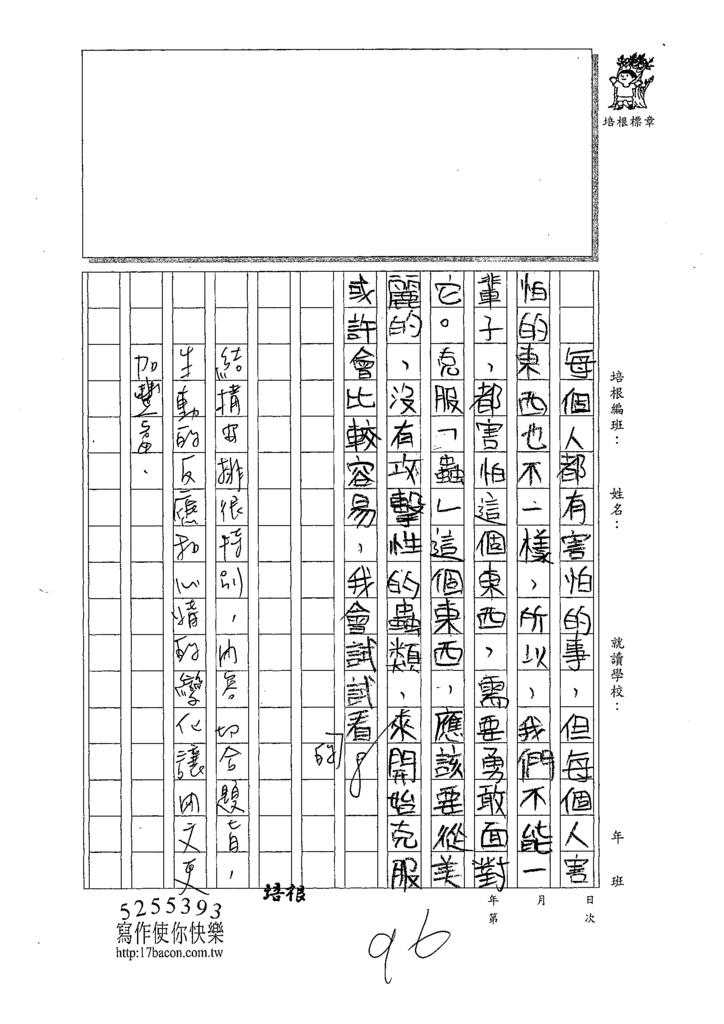 109W5206林○翌 (3).tif