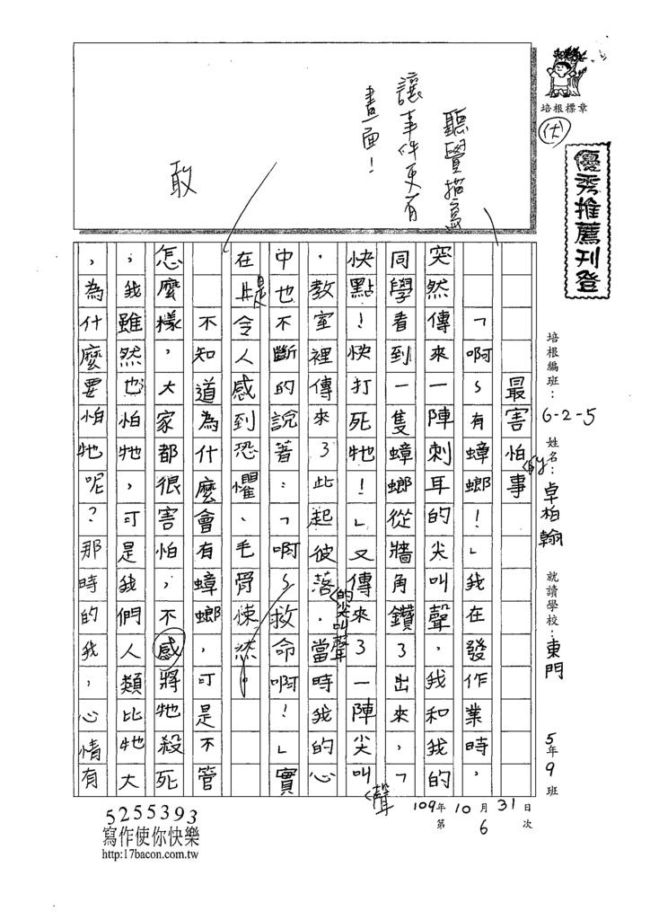 109W5206卓○翰 (1).tif