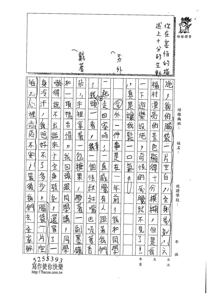109W5206黃○恩 (2).tif