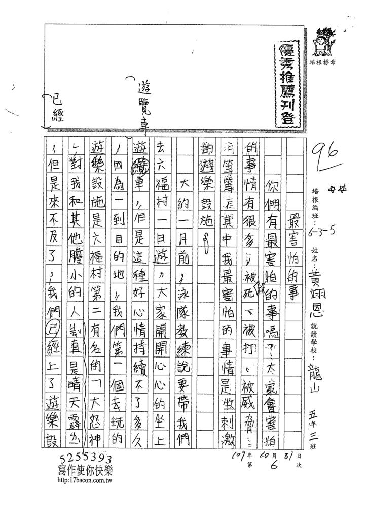 109W5206黃○恩 (1).tif