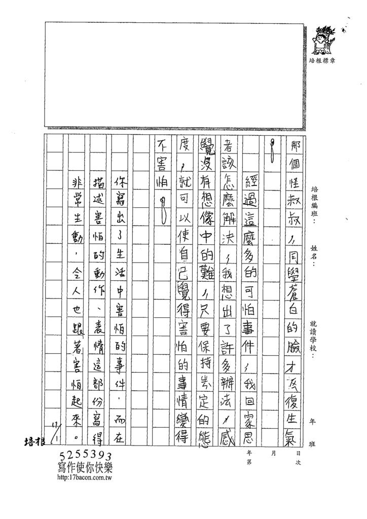 109W5206黃○恩 (3).tif