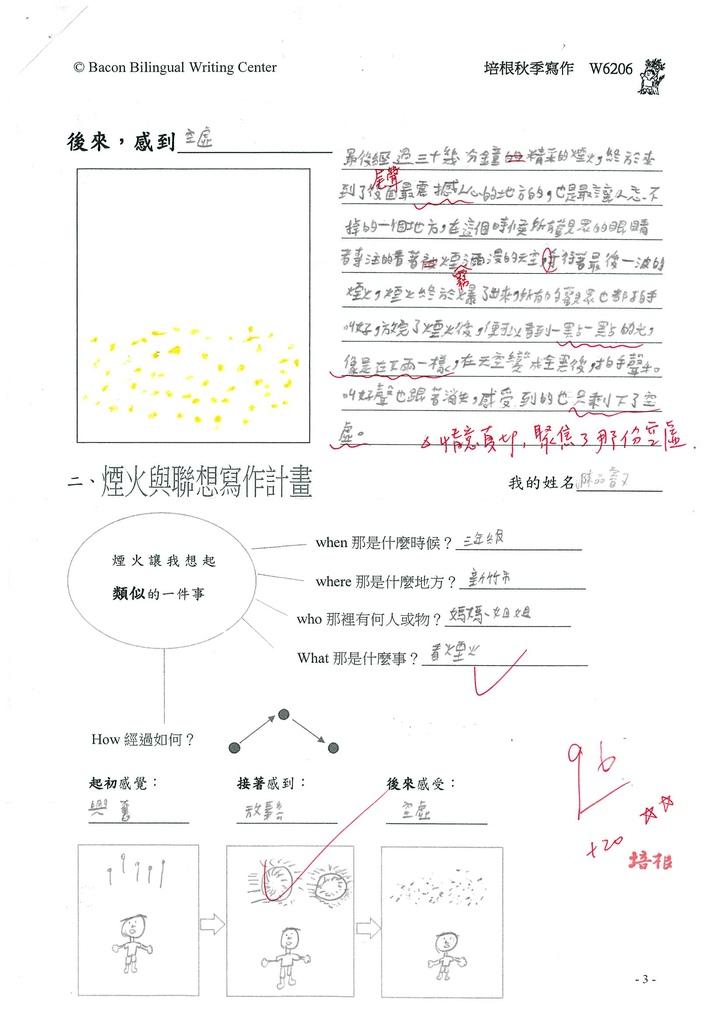 109W6206陳○叡 (2).jpg