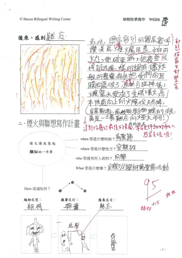109W6206卓○辰 (2).jpg